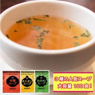 携帯スープ 3種セット 計100食
