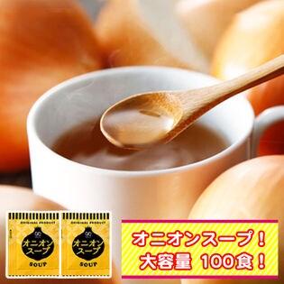 【100袋】携帯スープ「オニオンスープ」(個包装)お湯を注ぐだけでOK!