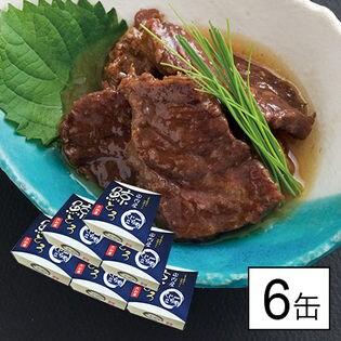 鯨とろ缶詰(大和煮)6缶セット