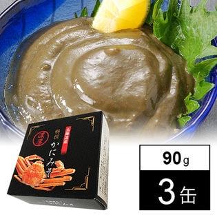 北海道産 紅ズワイガニ味噌缶詰 90g×3缶