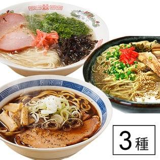 九州ラーメン3種詰合セット