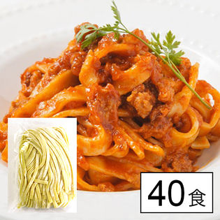 生パスタ フェットチーネ 40食