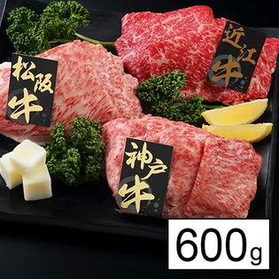 【上質】日本3大和牛 うすぎり食べ比べセット (神戸牛・松阪牛・近江牛)600g
