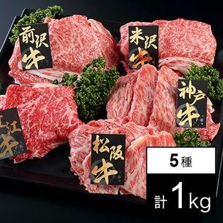 銘柄牛 うすぎり 5種セット1kg(松阪牛・神戸牛・米沢牛・前沢牛・近江牛)