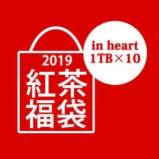 福袋 in heart福袋 20種以上から当店が選んだティーバックが10個