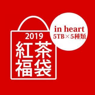 福袋 in heart福袋 20種以上から当店が選んだティーバックが5TB×5種類