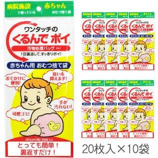 【計200枚(1袋20枚入×10袋)】病院施設などで使用 赤ちゃん用おむつ捨て袋【くるんでポイ®】