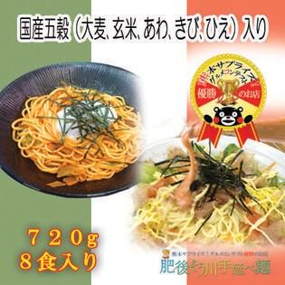 【お徳用720g入(180g×4P)】手延べパスタ(8食入り)