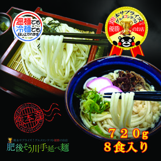 【お徳用720g入(180g×4P)】手延べうどん(8食入り)