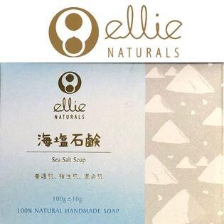 天然素材で作ったお肌に優しい 海塩石鹸 エリーナチュラル 沖縄で手作りの石けん