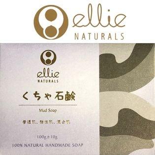 天然素材で作ったお肌に優しい くちゃ石鹸 エリーナチュラル 沖縄で手作りの石けん