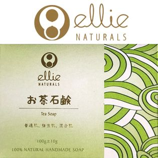 天然素材で作ったお肌に優しい お茶石鹸 エリーナチュラル 沖縄で手作りの石けん