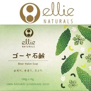 天然素材で作ったお肌に優しい ゴーヤ石鹸 エリーナチュラル 沖縄で手作りの石けん