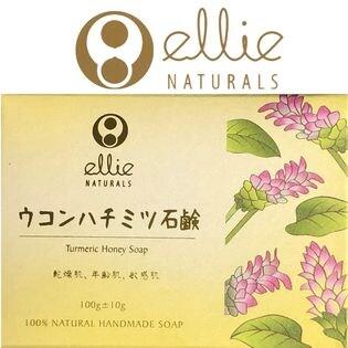 天然素材で作ったお肌に優しい  ウコンはちみつ石鹸 エリーナチュラル 沖縄で手作りの石けん
