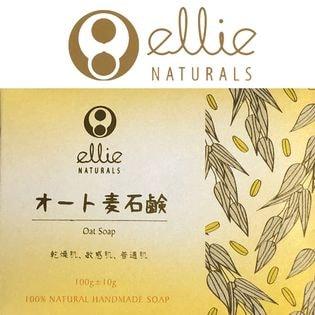 天然素材で作ったお肌に優しい  オート麦石鹸 エリーナチュラル 沖縄で手作りの石けん