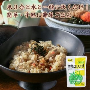 【3袋セット】舞茸ごはんの素(1袋200g米3合分)