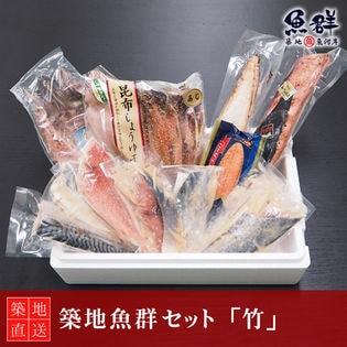 築地魚群セット「竹」