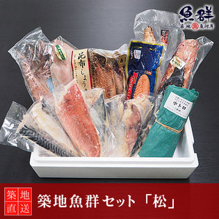 築地魚群セット「松」