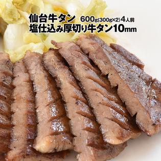 【600g(4人前)】【仙台名物】塩仕込み厚切り牛タン10mm