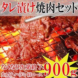 [計900g]タレ漬け3種BBQ焼肉セット(カルビ、ハラミ、肩ロース)
