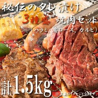[計1.5kg]タレ漬け3種BBQ焼肉セット(カルビ、ハラミ、肩ロース)