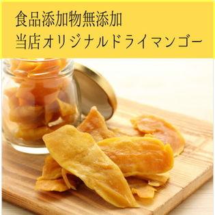 【500g(100gx 5個)】食品添加物無添加ドライマンゴー