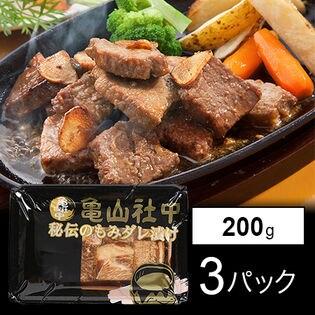 亀山社中もみだれ漬けサイコロステーキ(200g×3P)