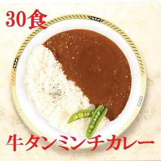 非常食や防災用に!牛タンミンチレトルトカレー(中辛)(180g)×30P