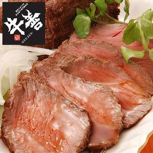 『焼肉 牛善』黒毛和牛ローストビーフ(特製ソース付)[200g×3]