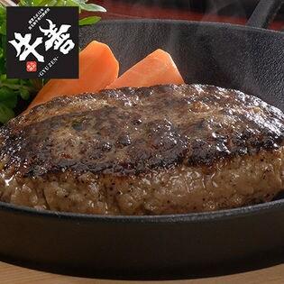 和牛取扱歴25年店長が監修『焼肉 牛善』黒毛和牛100%ハンバーグ(120g)×8個