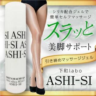 【2本セット】下町ラボASHI-SI