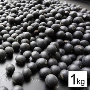 北海道産幻の黒千石大豆(黒豆) 計1kg