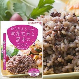 からだよろこぶ発芽玄米と黒米のごはん 160g×6袋セット