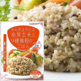 からだよろこぶ発芽玄米と9種雑穀のごはん 160g×6袋セット