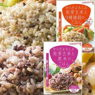 からだよろこぶ発芽玄米と黒米のごはん 160g×3袋、9種雑穀のごはん 160g×3袋