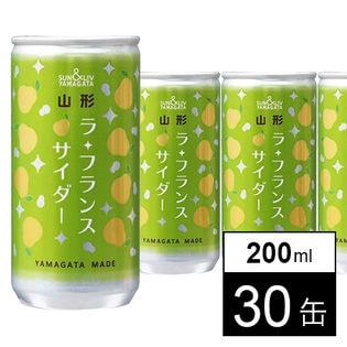 山形ラ・フランスサイダー 200ml×30缶