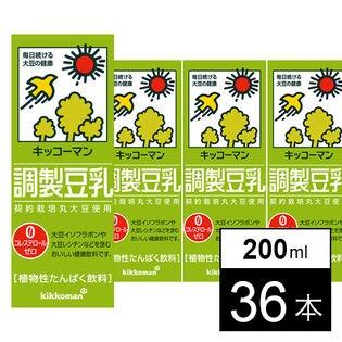 キッコーマン 調製豆乳 200ml×36本(2ケース)