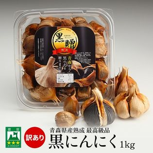 【1kg】青森県産熟成黒にんにく 黒贈 C級品