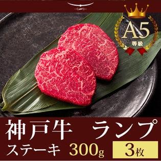 【証明書付】A5等級 神戸牛 特選赤身 ランプ ステーキ300g(100g×3枚)