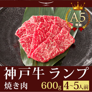 【証明書付】A5等級 神戸牛 特選赤身 ランプ 焼肉 600g(4-5人前)