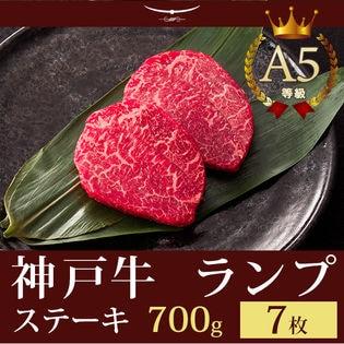 【証明書付】A5等級 神戸牛 特選赤身 ランプ ステーキ700g(ステーキ7枚)