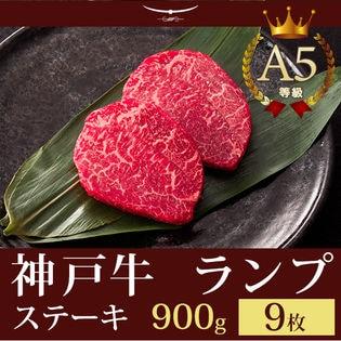 【証明書付】A5等級 神戸牛 特選赤身 ランプ ステーキ900g(100g×9枚)