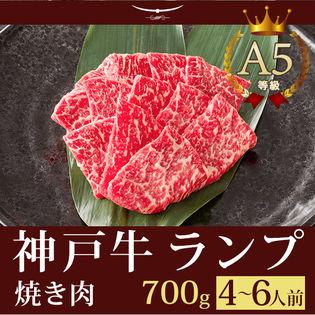 【証明書付】【神戸牛 神戸肉】A5等級 神戸牛 特選赤身 ランプ 焼肉 700g(4-6人前)