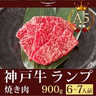 【証明書付】A5等級 神戸牛 特選赤身 ランプ 焼肉 900g(6-7人前)