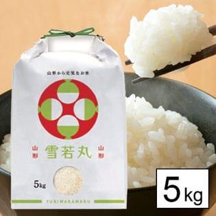 【5kg】30年度 山形県産 雪若丸 精米