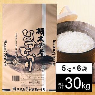 30年産 栃木県産なすひかり 30kg