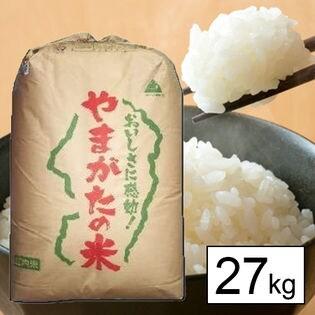 【27kg】30年度 山形県産つや姫 精米