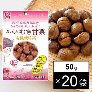 For Health & Beauty おいしいむき甘栗(有機栽培栗) 50g×20袋
