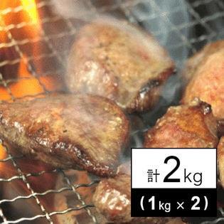 厚切り1cm牛たんスライス2kg※2セット同時申込で「塩ダレ厚切り牛タン500g」プレゼント!