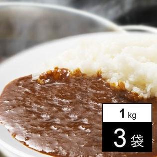 [3kg]お肉屋さんが作った欧風ビーフカレー(1kg×3)※2セット同時申込で1kgプレゼント!